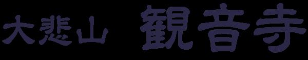 大悲山観音寺